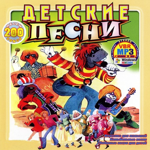 Хорошие детские песни скачать бесплатно